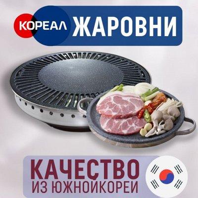 Всё для Вашей кухни из Южной Кореи. Всё в наличии! — Жаровни для дома и природы из Южной Кореи — Классические сковороды