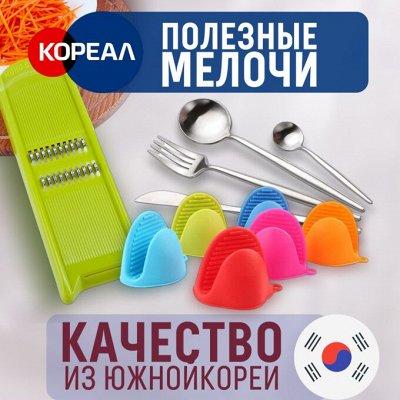Всё для Вашей кухни из Южной Кореи. Всё в наличии! — Кухонные принадлежности для вашей кухни  из Южной Кореи. — Аксессуары для кухни