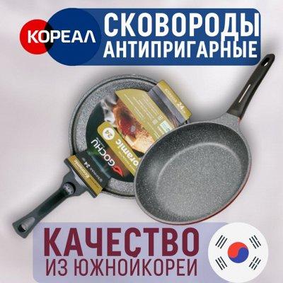 Всё для Вашей кухни из Южной Кореи. Всё в наличии! — Лучшие сковороды Южной Кореи  Gochu  Ecoramic — Посуда