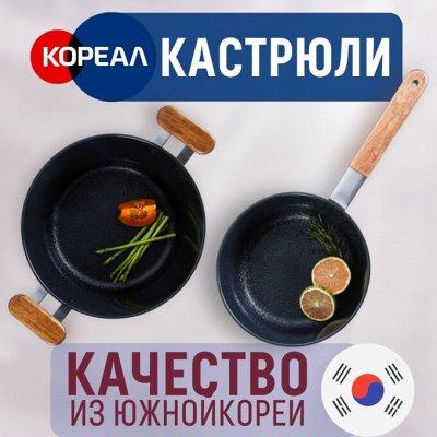 Всё для Вашей кухни из Южной Кореи. Всё в наличии! — Кастрюли и наборы кастрюль — Посуда