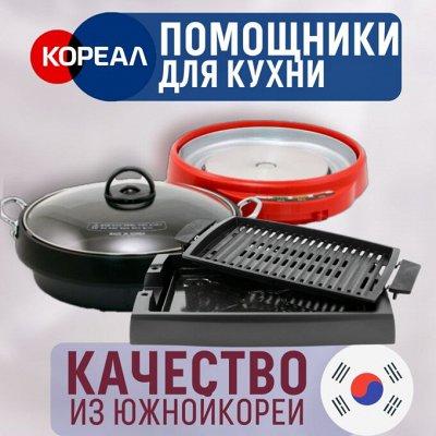 Всё для Вашей кухни из Южной Кореи. Всё в наличии! — Кухонная посуда из Южной Кореи — Посуда
