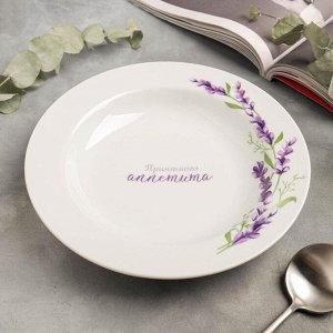 """Тарелка суповая """"Лаванда"""", 22,5 см"""