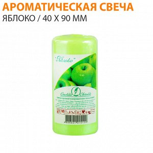 """Ароматическая свеча """"Яблоко"""" / 1 шт."""