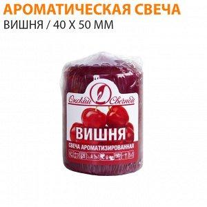 """Ароматическая свеча """"Вишня"""" / 1 шт."""