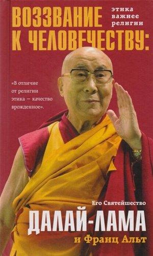 Далай-лама Воззвание Далай-ламы к человечеству: Этика важнее религии