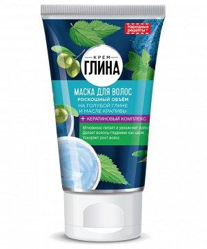 Маска для волос Роскошный объем Крем-Глина Народные Рецепты