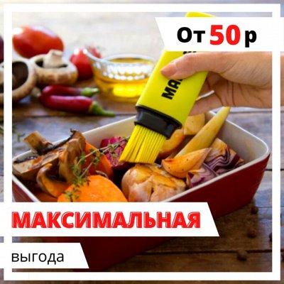 *Большая Ликвидация посуды*Сервируем красиво* — Максимальные скидки! — Для дома
