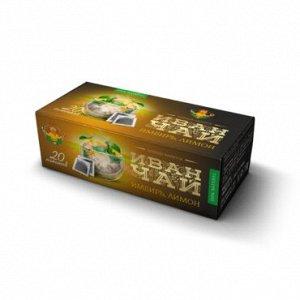 Иван-чай с лимоном и имбирём, ф/п 20х2гр