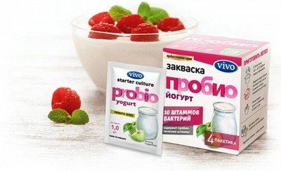 Лучшие закваски Vivo. Йогурт, сметана, иммуновит, творог!