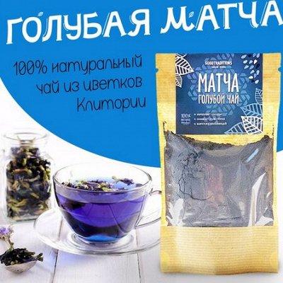 ✅ Эко вкусняшки / Живой урбеч / Ореховая паста / Суперфуды — Матча. Гречишный чай КуЦяо — Чай