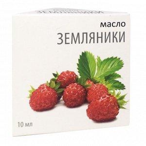 "Земляники масло 10 мл, ""МедикоМед"""