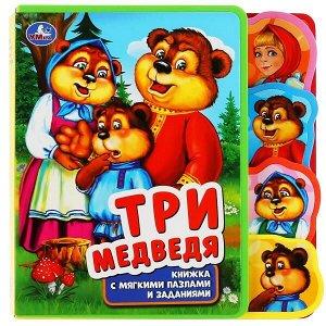 9785506037538 Умка. Три медведя. Книжка EVA с закладками и пазлами. 180х185мм, 5 разворотов, 5 пазлов в кор.24шт