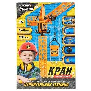 1908Z604-R Кран башенный на дистанционном управлении в кор., 42*28*6см ТЕХНОДРАЙВ в кор.12шт