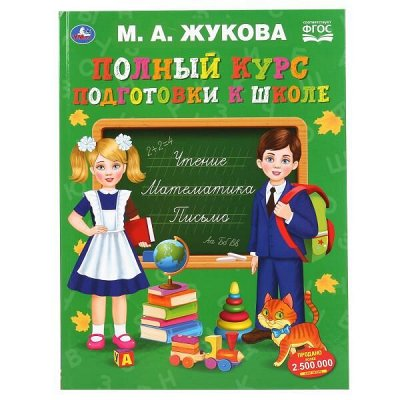 «Симбат» Игрушки — созданы для детей с заботой и любовью — Школа Жуковой — Развивающие книги