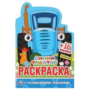 978-5-506-04682-0 Синий трактор. (Развивающая раскраска с вырубкой в виде персонажа и наклейками). Умка в кор.100шт