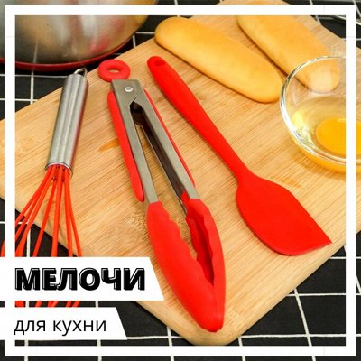 *Большая Ликвидация посуды*Коврики для посуды* — Кухонная утварь — Аксессуары для кухни