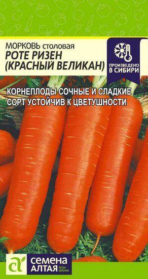 Морковь Роте Ризен (Красный Великан)/Сем Алт/цп 2 гр.