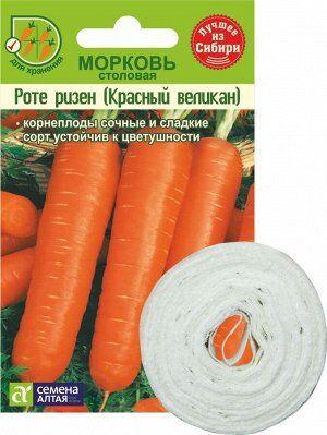Морковь На ленте Роте Ризен (Красный Великан)/Сем Алт/цп 8 м. (1/250)