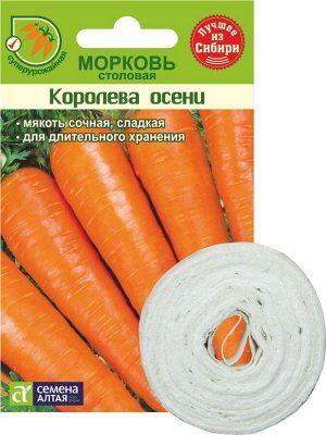 Морковь На ленте Королева Осени/Сем Алт/цп 8 м. (1/250)