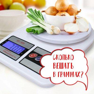 База Полезных Товаров для Дома, Дачи и Авто! — Электронные кухонные весы — Кухонные весы