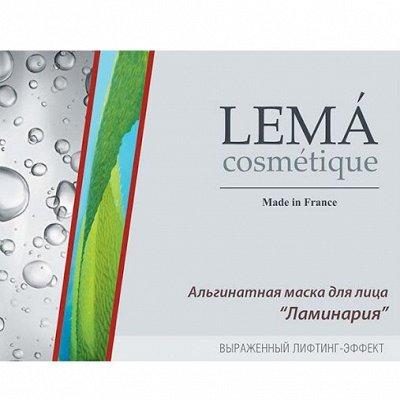 Косметика с быстрой доставкой - всё для вашей красоты — LEMA cosmetique (Франция) - маски и сыворотки — Для лица