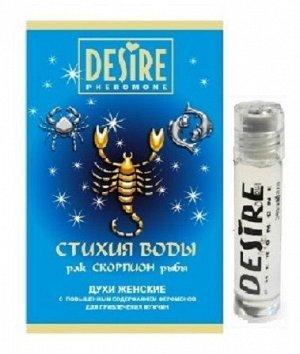Женские духи с феромонами DESIRE Скорпион - 5 мл