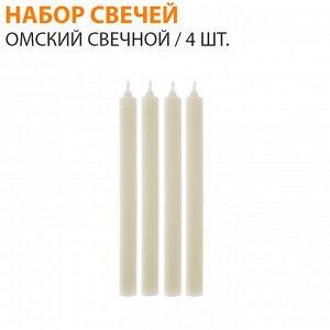 """Набор хозяйственных свечей """"Омский свечной"""" / 4 шт."""