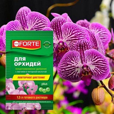 Бона Форте! Для тех, кто любит растения🌺 — Для орхидей — Удобрения и грунт