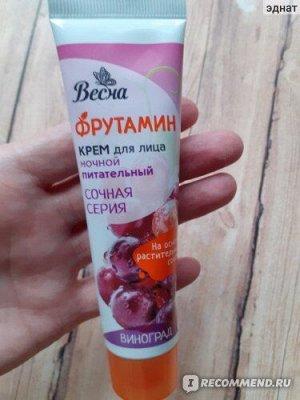 """Крем для лица 50 мл.  Фрутамин """"Питательный"""" ночной"""