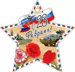 "Мини-открытка (подвеска) ""С 23 февраля"""