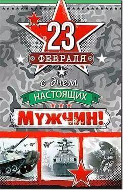 """Открытка """"23 февраля"""""""