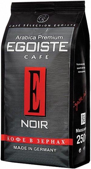 Кофе EGOISTE Noir зерно 250г м/у