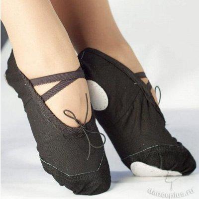 Танцующие-50. Спорт. одежда. До -40%! Есть ликвидация💥 — Обувь для хореографии, балета, танцев, гимнастики — Виды спорта