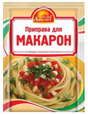 Приправа для макарон Русскй аппетит 15 г