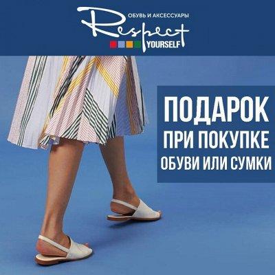 «Respect». Качественная обувь для мужчин и женщин!