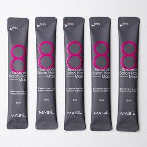 Маска для волос салонный эффект Masil 8 Second Salon Hair Mask, 8ml