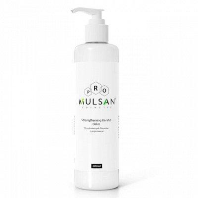 MULSAN – ведущий бренд безопасной косметики в России — PRO с кератином — Для волос