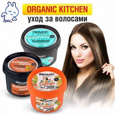 Все секреты травницы Агафьи — Organic Kitchen - Уход за волосами — Для волос