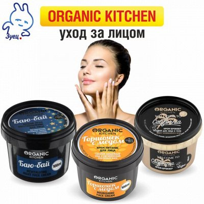Бомбические марки косметики в наличии — Organic Kitchen - Уход за лицом — Для лица