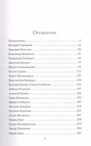 Корчевников Б.В. Судьба человека. Оглядываясь в прошлое