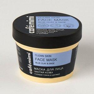 Маска для лица «Чистая кожа»