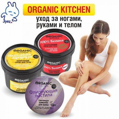 Все секреты травницы Агафьи — Organic Kitchen - Уход за ногами, руками и телом — Кремы для тела, рук и ног
