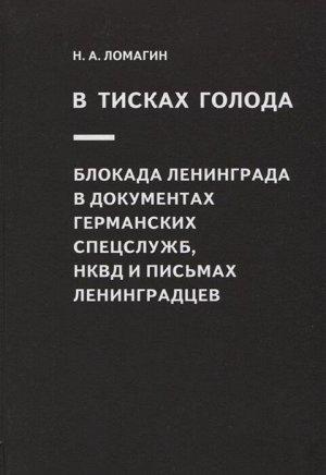 Ломагин Н.А. В тисках голода. Блокада Ленинграда в документах германских спецслужб, НКВД и письмах ленинградцев