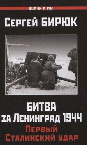 Бирюк С. Битва за Ленинград 1944: Первый Сталинский удар