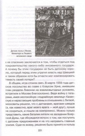 Пенской В.В. Ливонская война: Забытые победы Ивана Грозного 1558-1561 гг.