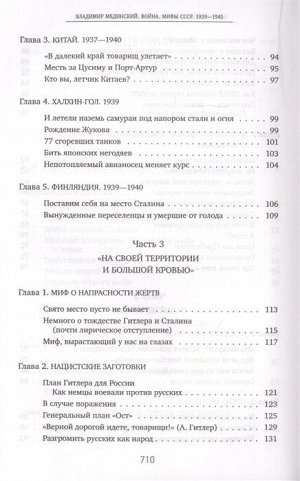Мединский В.Р. Война. Мифы СССР. 1939-1945