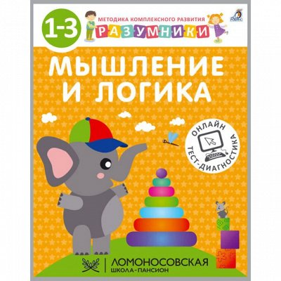 №139 = ✦Ро *Би*Нс✦необычные книги и обучающие методики◄╝ — УЧЕБНЫЕ ПОСОБИЯ, СЛОВАРИ — Развивающие книги
