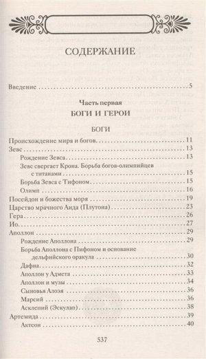 Кун Н.А. Легенды и мифы Древней Греции
