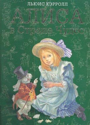 Кэрролл Л. Алиса в Стране чудес (ил. А. Власовой)