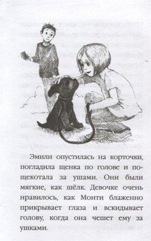 Вебб Х. Щенок Монти, или Развесели меня! (выпуск 36)